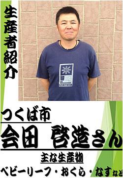 会田 啓造さん(つくば市) ベビーリーフ・おくら・なす生産