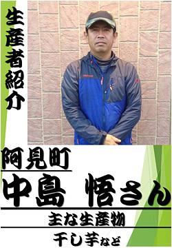 中島 悟さん(阿見町) 干し芋生産