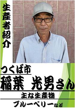 稲葉 光男さん(つくば市) ブルーベリー生産