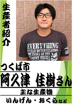 阿久津 佳樹さん(つくば市) いんげん・おくら生産