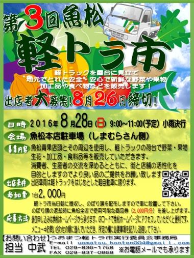 8月28日(日)8:00〜11:00まで魚松本店駐車場にて軽トラ市を開催します!
