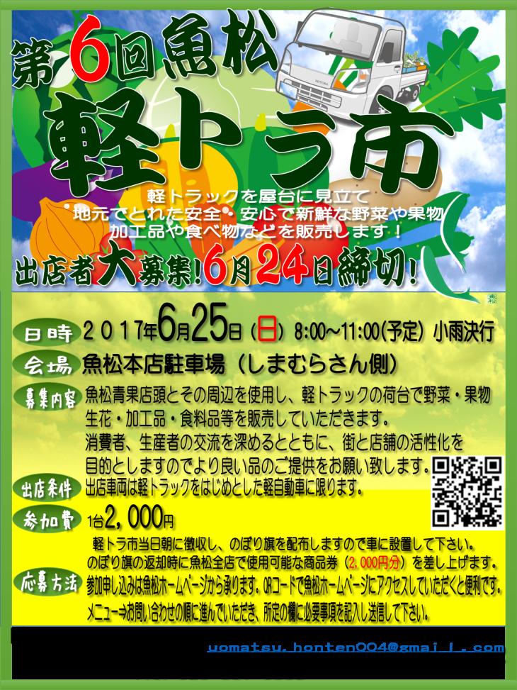 6月25日(日)8:00〜11:00まで魚松本店駐車場にて軽トラ市を開催します!
