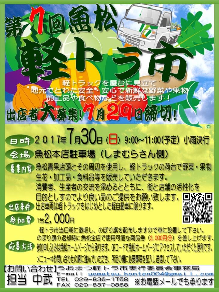 7月30日(日)9:00〜11:00まで魚松本店駐車場にて軽トラ市を開催します!