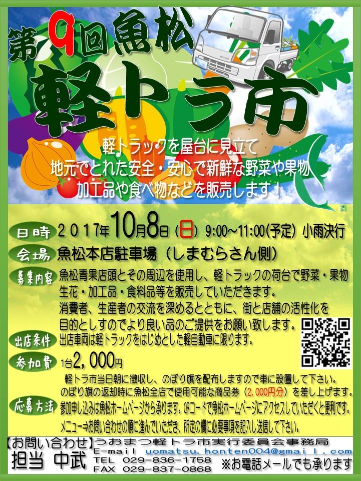 10月8日(日)9:00〜11:00まで魚松本店駐車場にて軽トラ市を開催します!