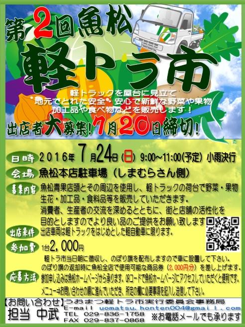 7月24日(日)8:00〜11:00まで魚松本店駐車場にて軽トラ市を開催します!