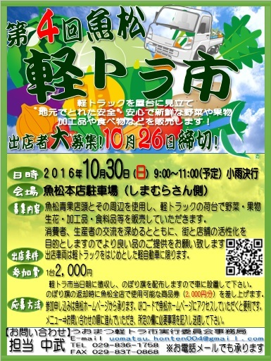 10月30日(日)9:00〜11:00まで魚松本店駐車場にて軽トラ市を開催します!