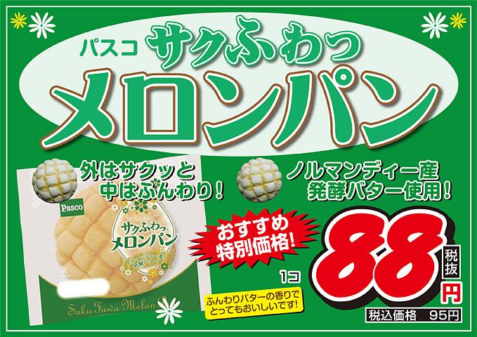 パスコ メロンパン1個88円