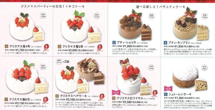 こちらの商品はクリスマス6号、ペアケーキを除くすべての商品が1割引きとなります。6号、ペアケーキはご予約期間中は500円引きとなります