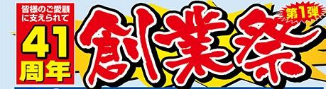 魚松41周年創業祭